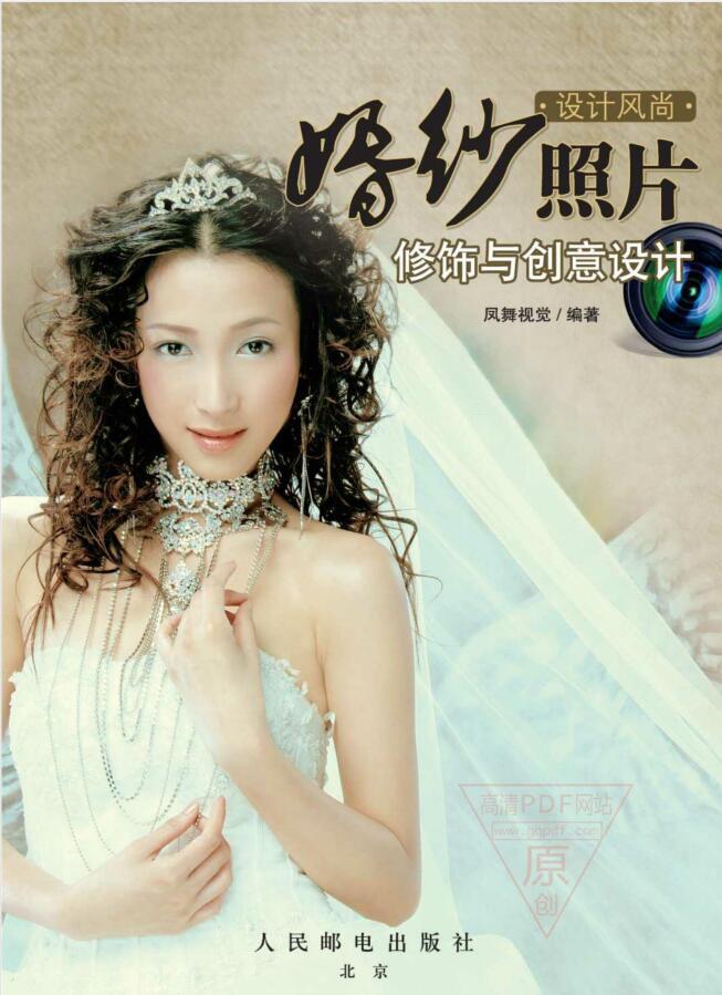 婚纱照片修饰与创意设计