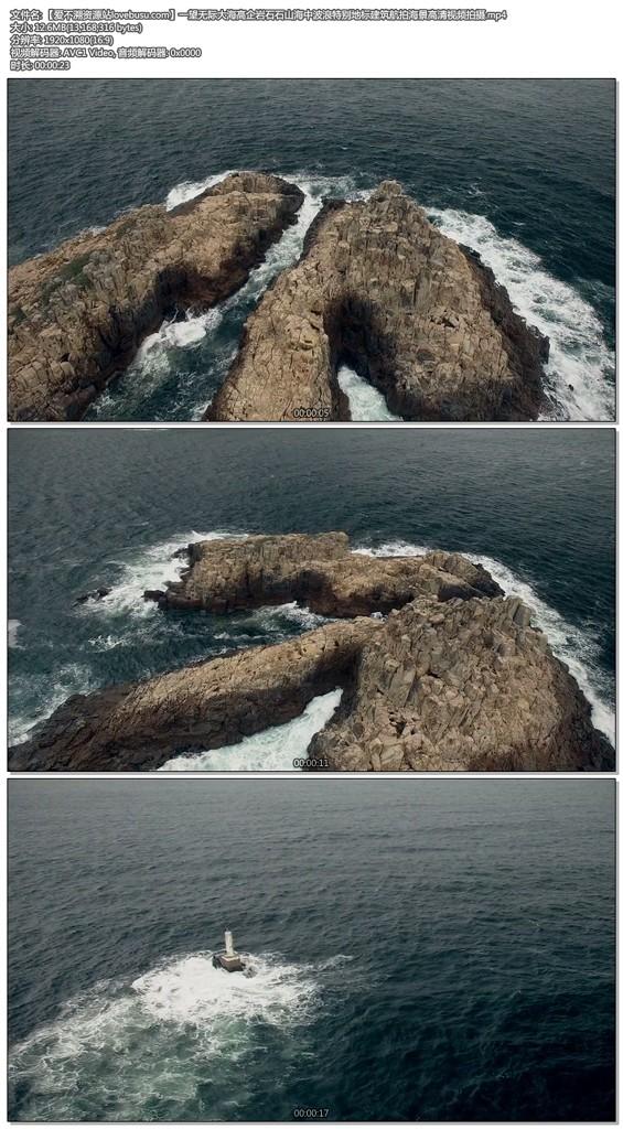 一望无际大海高企岩石石山海中波浪特别地标建筑航拍海景高清视频拍摄