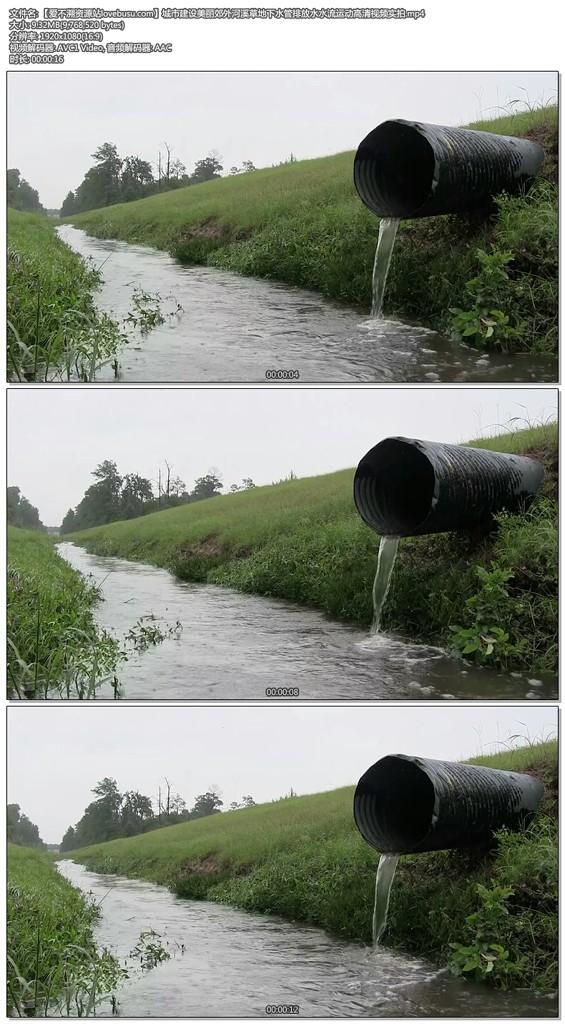 城市建设美丽郊外河溪草地下水管排放水水流运动高清视频实拍