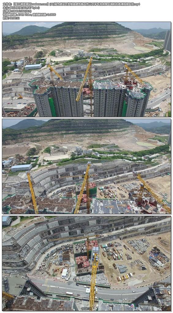 [4K]城市建设开发楼盘建筑施工荒山开采车流房屋环境航拍高清视频实拍