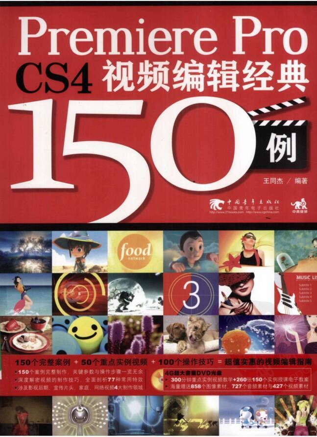 PREMIERE PRO CS4视频编辑经典150例