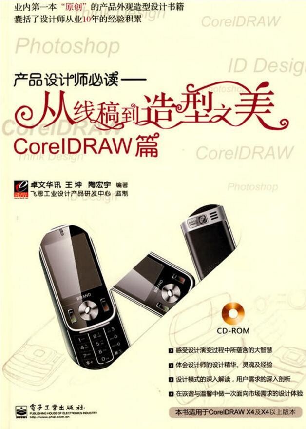 产品设计师必读 从线稿到造型之美CorelDRAW篇