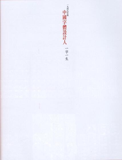 中国字体设计人—一字一生