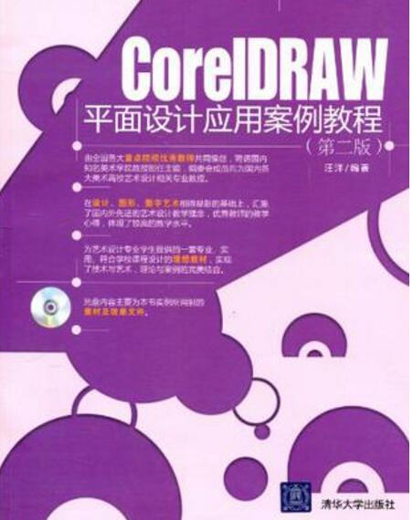 CORELDRAW平面设计案例教程