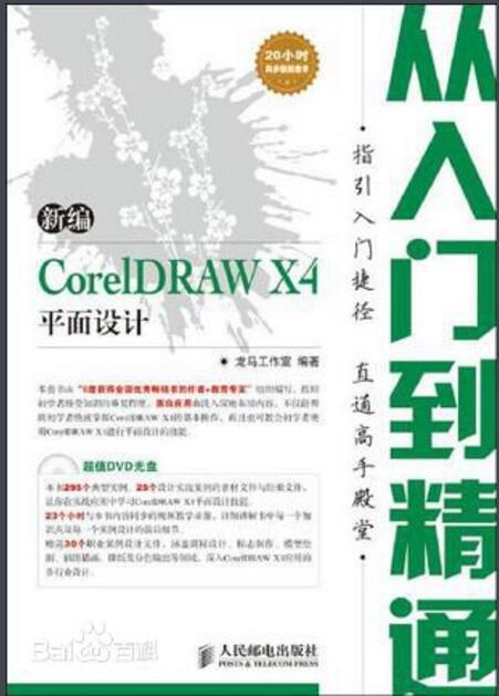 新编CORELDRAW X4平面设计从入门到精通