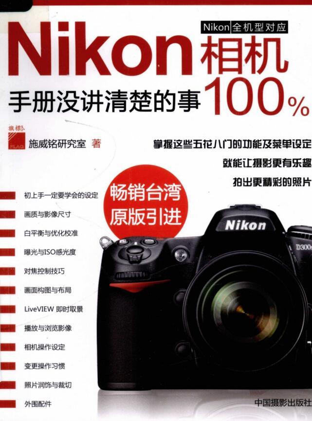 Nikon相机手册没讲清楚的事100%