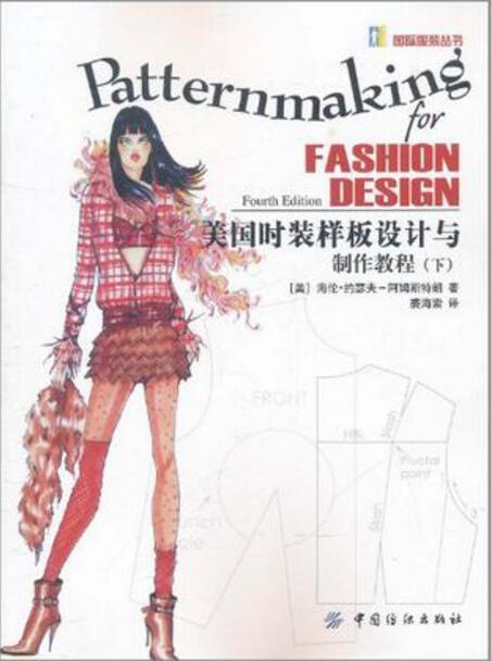 美国时装样板设计与制作教程