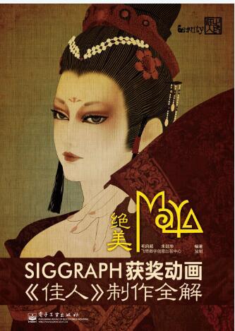 绝美Maya SIGGRAPH获奖动画《佳人》制作全解