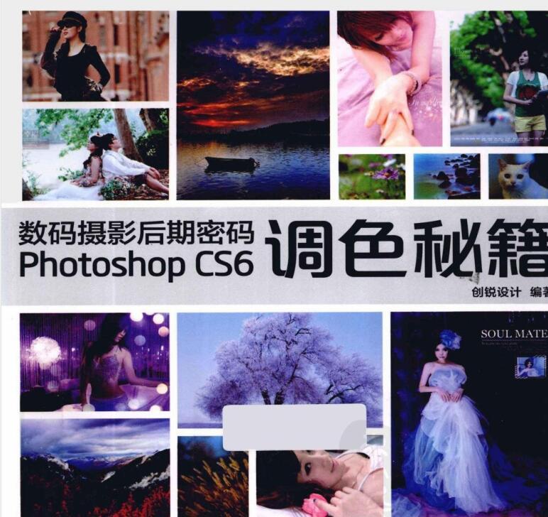 数码摄影后期密码  PHOTOSHOP CS6调色秘籍