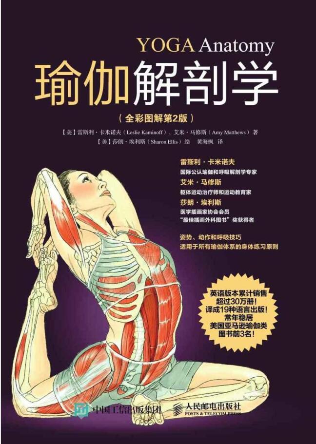 瑜伽解剖学:全彩图解第2版