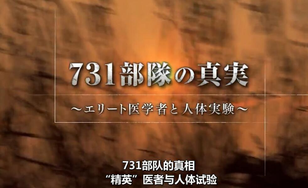"""731部队的真相:精英""""医者""""与人体试验"""