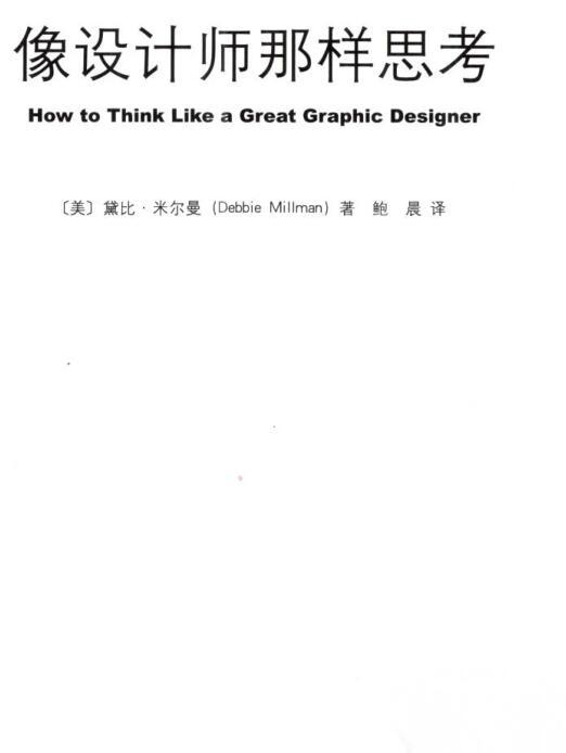 像设计师那样思考