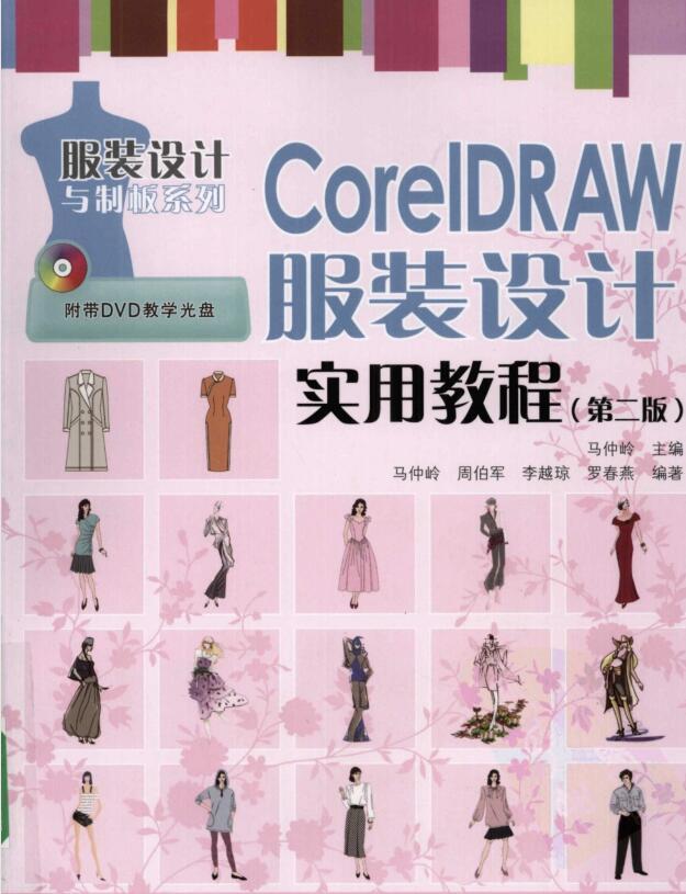 CorelDRAW服装设计实用教程