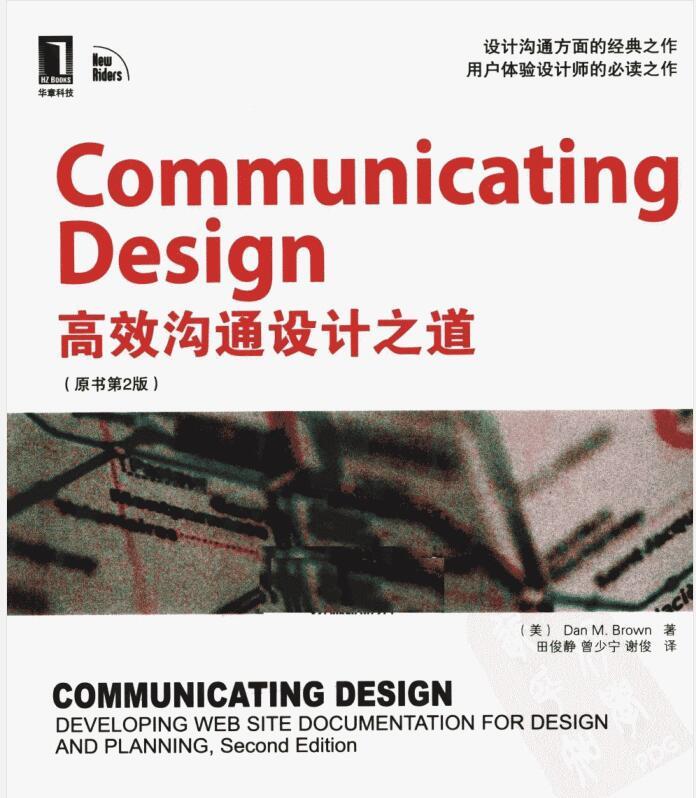 COMMUNICATING DESIGN 高效设计沟通之道
