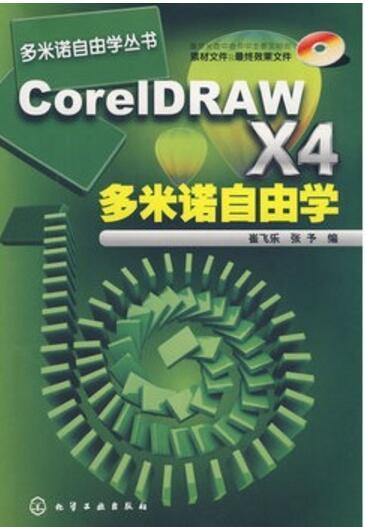 CoreLDRAW X4多米诺自由学