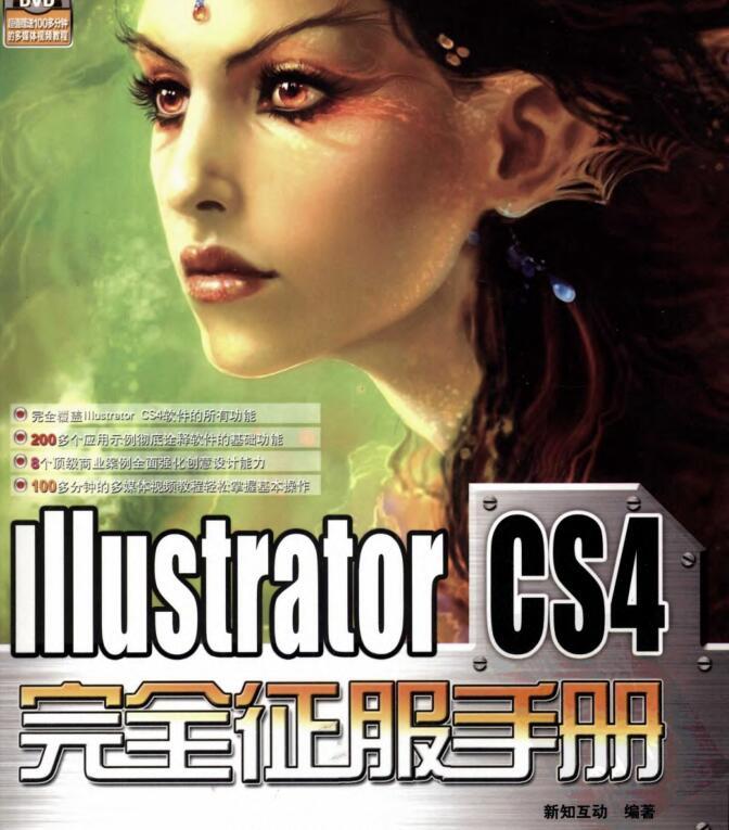 Illustrator CS4完全征服手册