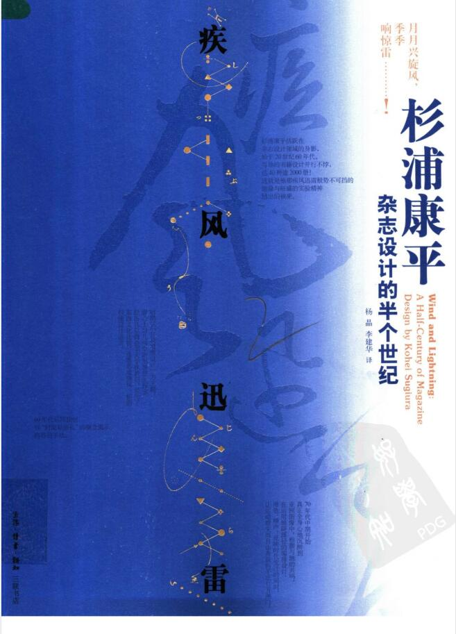 疾风迅雷-杉浦康平杂志设计的半个世纪