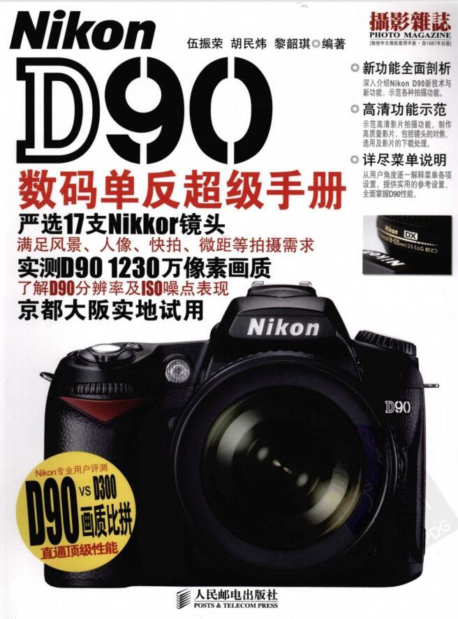 尼康D90数码单反超级手册