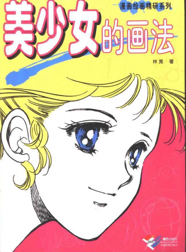 漫画绘画精研系列教程