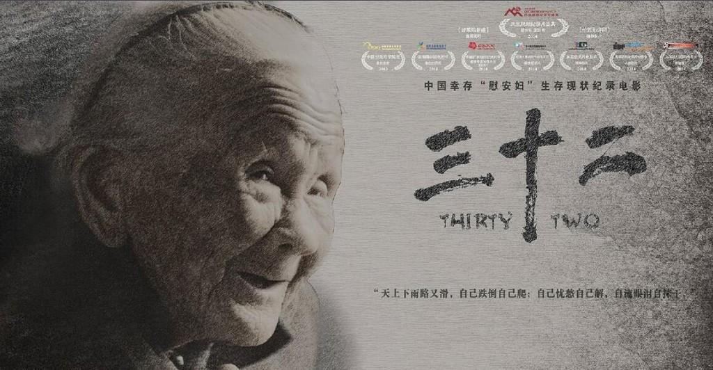 中国关注慰安妇纪录片-三十二