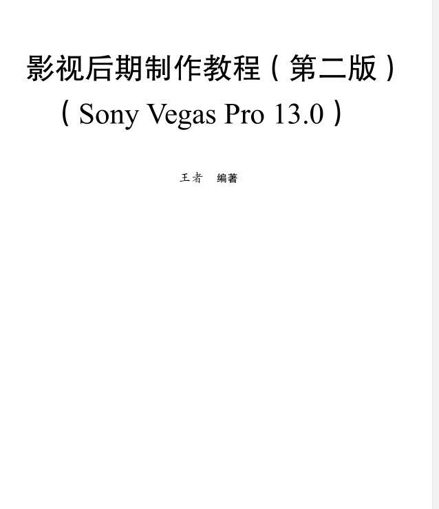 Sony Vegas13 影视后期制作教程