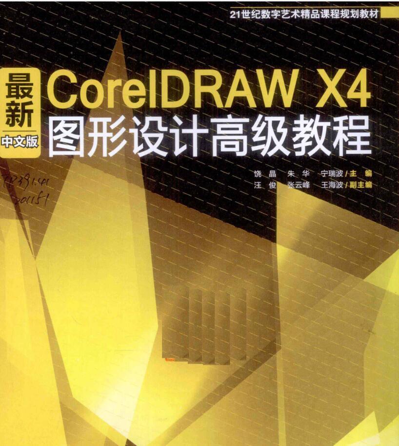 最新CoreIDRAW X4中文版图形设计高级教程