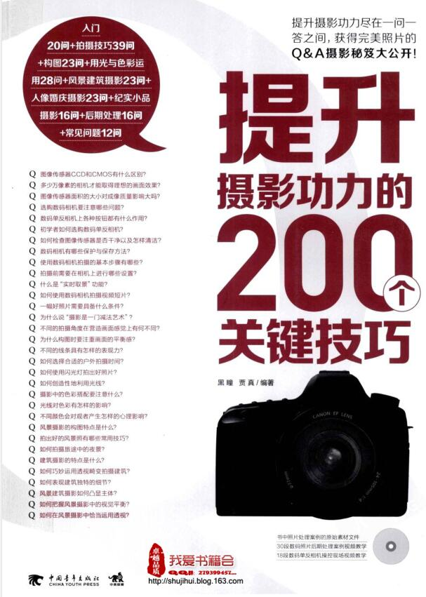 提升摄影功力的200个关键技巧
