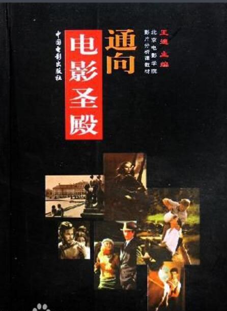 通向电影圣殿—北京电影学院影片分析课教材