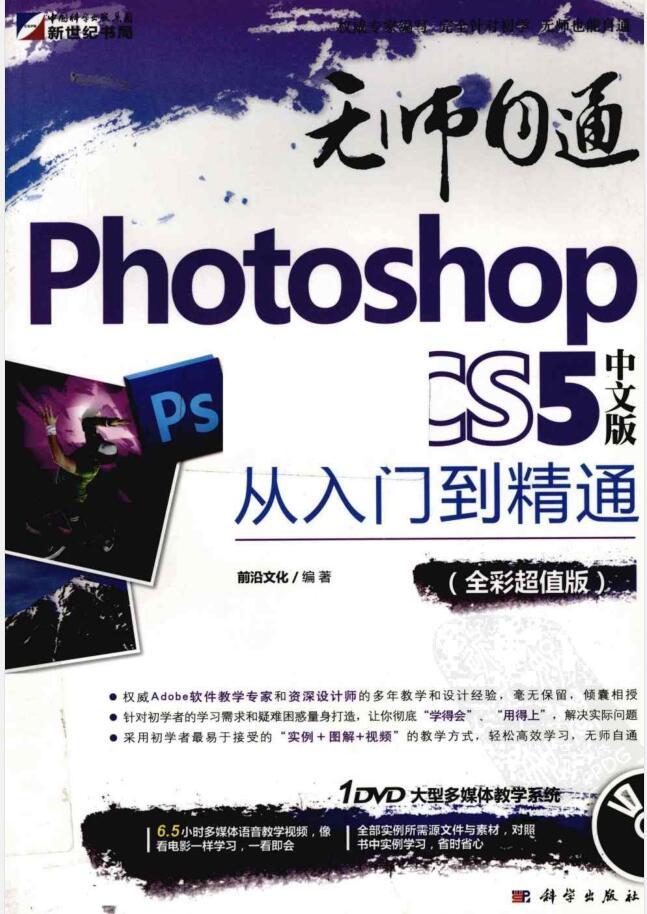 无师自通:Photoshop CS5中文版从入门到精通