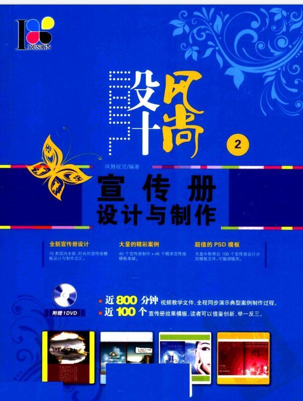 宣传册设计与制作