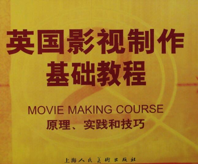 英国影视制作基础教程(原理实践和技巧)