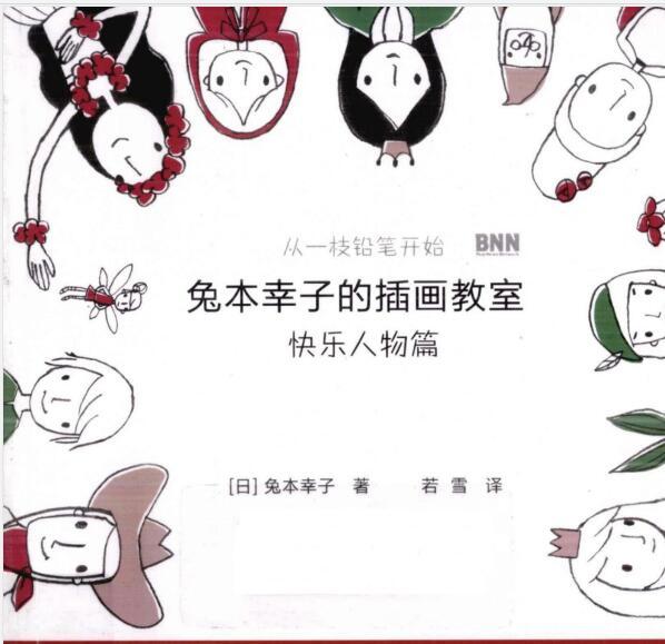 兔本幸子的插画教室系列教程