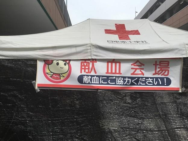 けんけつちゃん 献血会場 フルルガーデン八千代