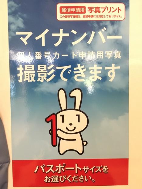 マイナちゃん マイナンバー個人番号カード申請用写真撮影できます