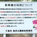 Photos: ちはなちゃん 駐車場の利用について 幕張海浜緑地