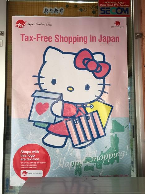 ハローキティ Tax-Free Shopping in Japan