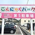 Photos: こんにゃくパーク 第5駐車場