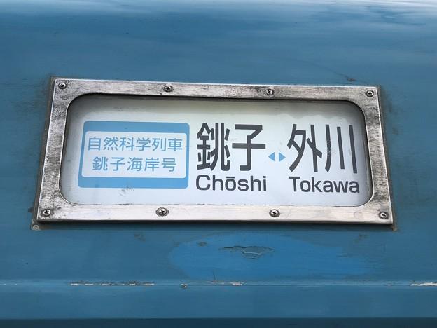 銚子電鉄 3000形 方向幕
