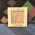Photos: ふっかちゃん 珪藻土コースター