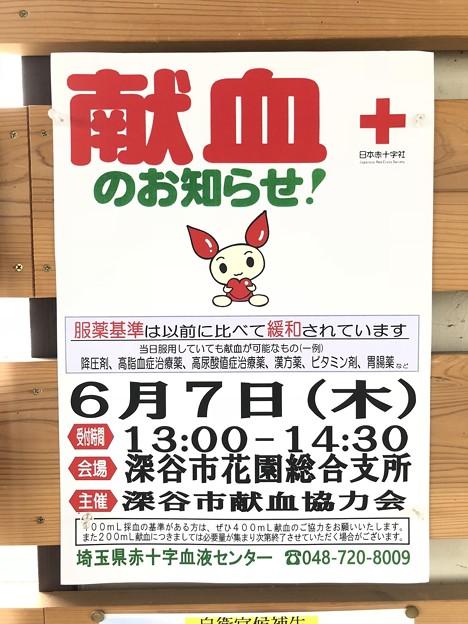 けんけつちゃん 献血のお知らせ!