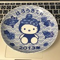 Photos: 干支皿 ハローキティ 2013年
