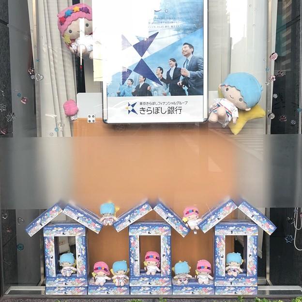 リトルツインスターズ きらぼし銀行 五反田支店