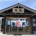 写真: 島武水産