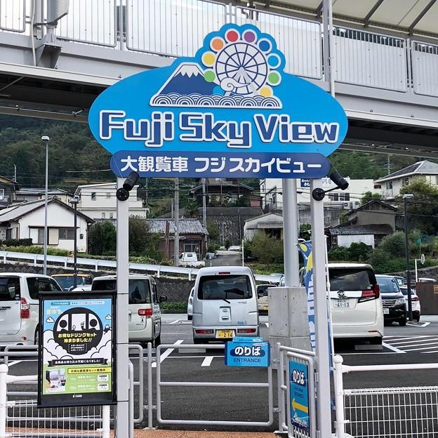 大観覧車 フジスカイビュー 富士川SA