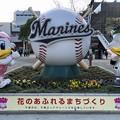 Photos: ちはなちゃん 花のあふれるまちづくり 海浜幕張駅