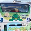 Photos: ナラシド♪ ハッピーバス