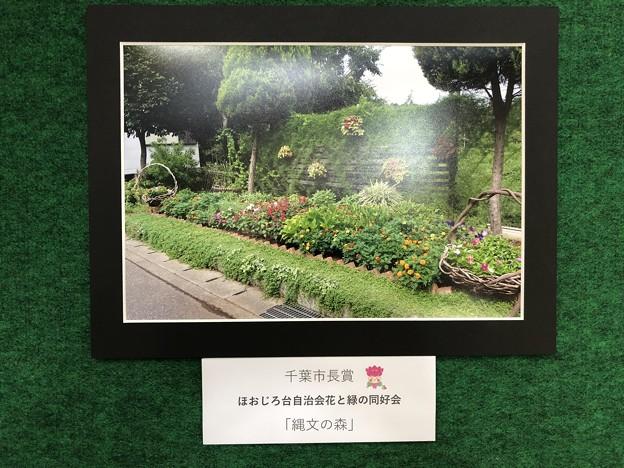ちはなちゃん 千葉市長賞 三陽メディアフラワーミュージアム