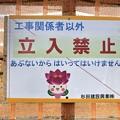 Photos: ちはなちゃん 工事関係者以外立入禁止 検見川無線送信所