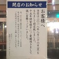 閉店のお知らせ オギノ 湯村ショッピングセンター