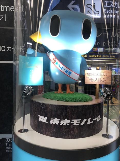 """東京モノレール キャラクター""""モノルン"""" 浜松町駅"""